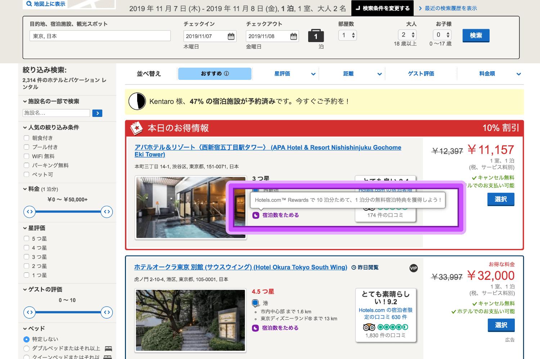 Hotels.comRewards - 10泊すると1泊無料!必ず利用規約を読んでしっかり理解した上で利用しましょう。