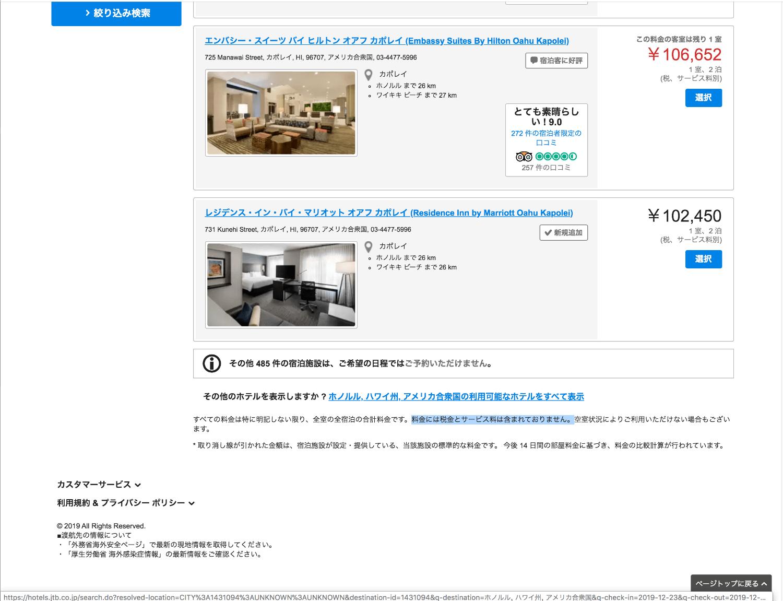 Hotels.com - ホテル一覧画面の値段は「サービス・税が含まれていない状態」で表示されています。無限スクロールなので、かなり下まで行かないと見れません...