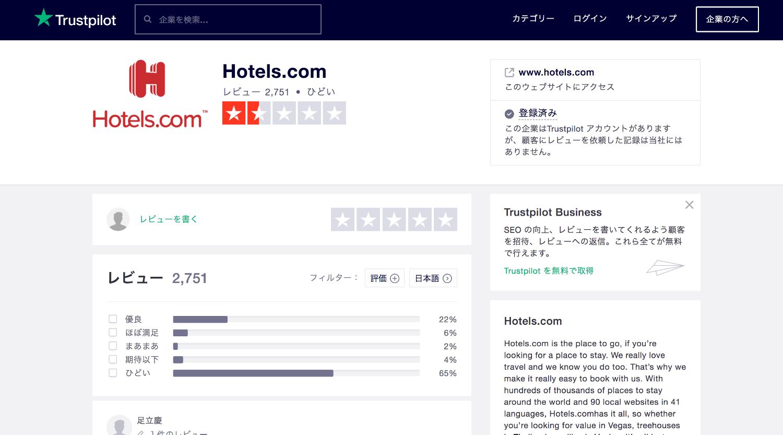 Hotels.com - レビューがそこそこ悪い。どこまで信じるかにもよりますが、大体の問題は事前に対応可能です。
