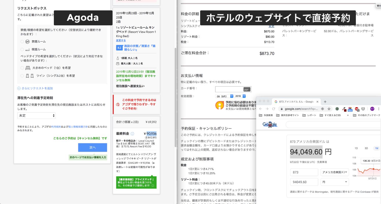 agodaと直接ホテルのウェブサイトで予約した時のスクリーンショット。4千円ほど直接予約の方が高くなりました。