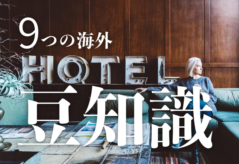 3,000回以上比較してわかった!海外ホテル業界の9つの豆知識