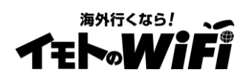 イモトのWiFi