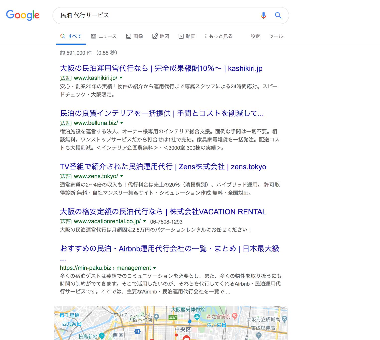民泊代行などのキーワードで調べた時の検索結果。かなりの業者が広告を売っており、かなり需要のあるサービスのようです。