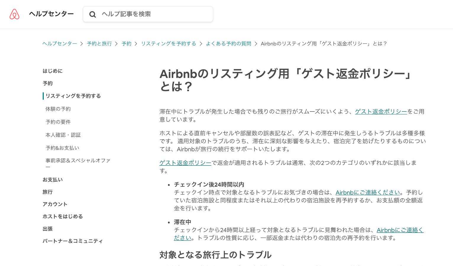 Airbnbが掲げるゲスト返金ポリシー。残念ながらあまり機能していないようです。