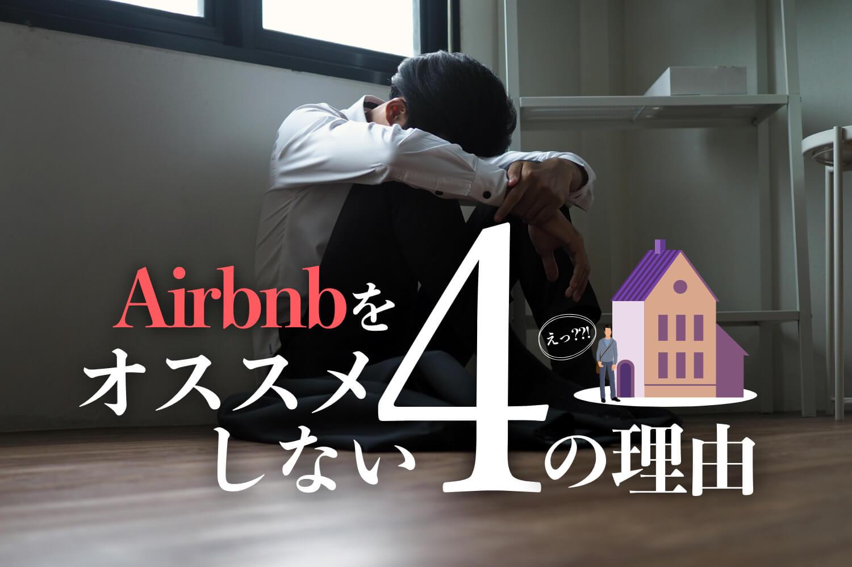 Airbnbはオススメしない。ホテルが見つからなかった時の最終手段として考えましょう!