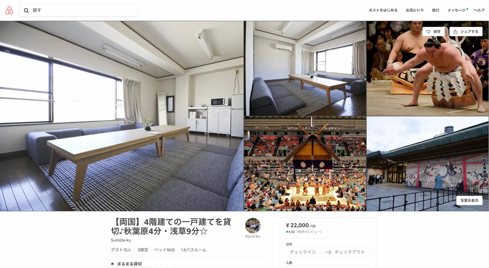 Airbnb両国の物件 - 非常に劣悪な環境なので利用しないようにしましょう。