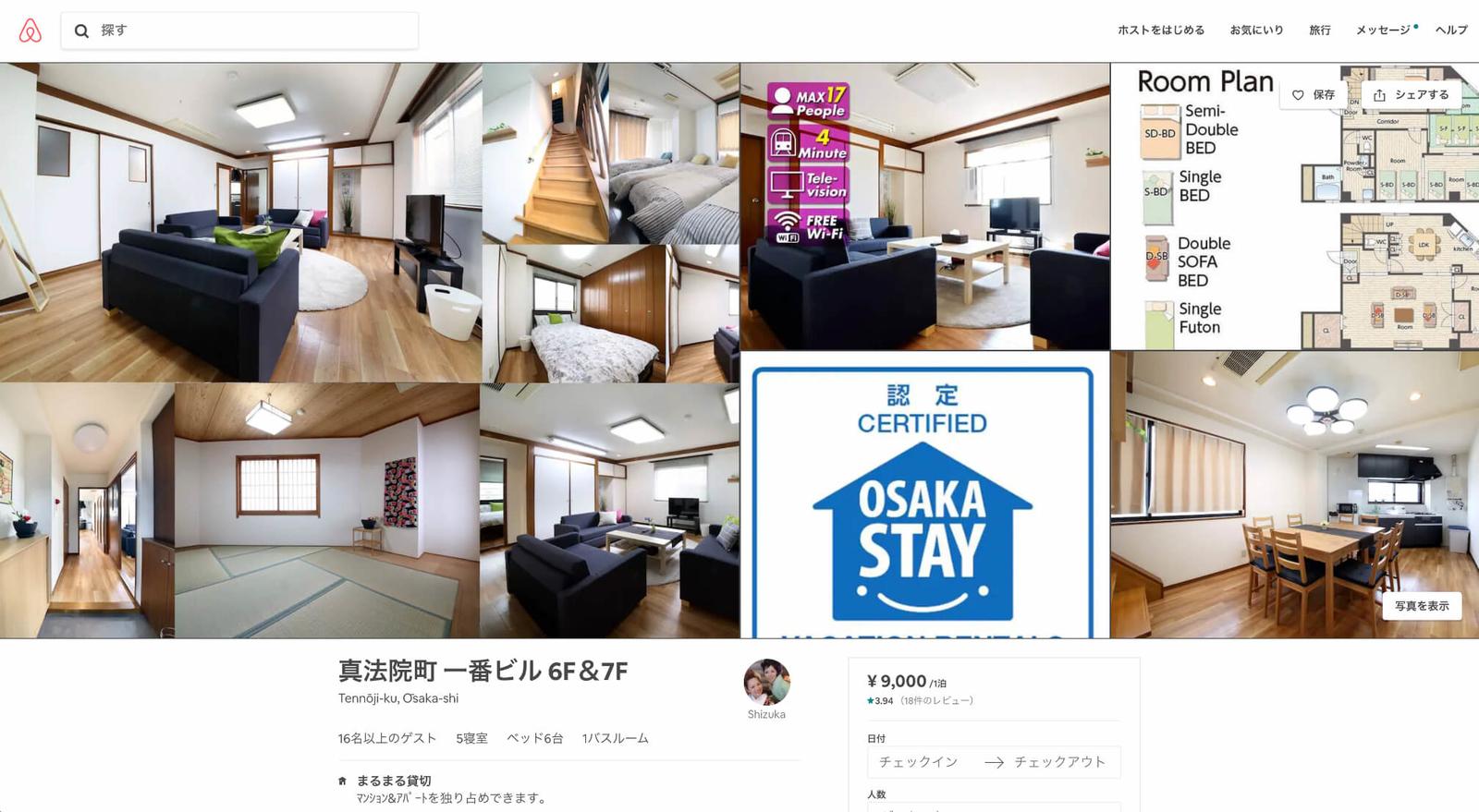 Airbnb大阪桃谷の物件 - こちらも非常に劣悪な環境で、一切誠意を感じない対応をされるので利用しない事をお勧めします。