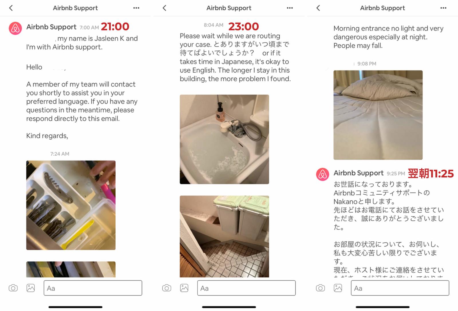 Airbnbサポートとのやりとり。見事にスルーされて一夜無駄に過ごす事に。