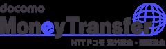 docomoMoneyTransfer