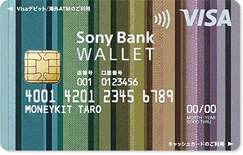 SonyBankWallet - ソニー銀行