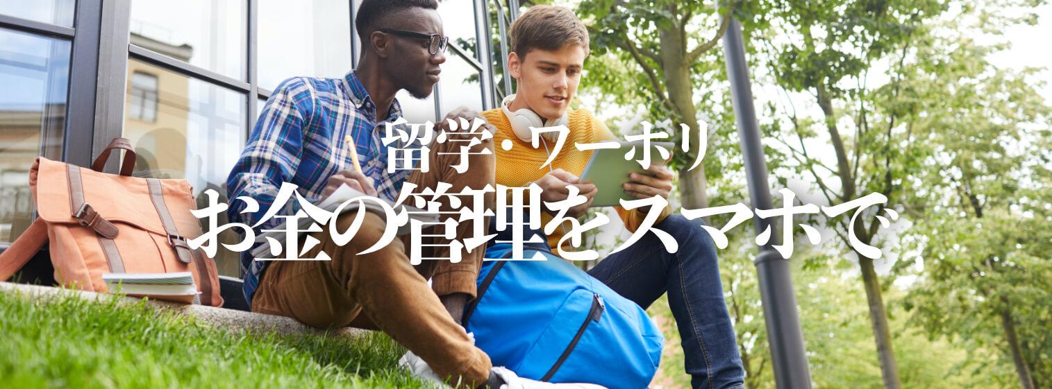 お金の管理をスマホでさささっと!留学・ワーホリに行かれるお子様を日本から管理できます