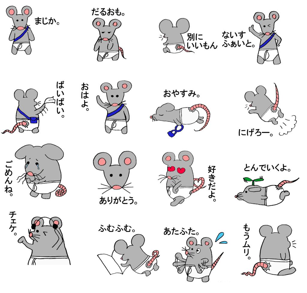 f:id:the-tenkinzoku:20170303193843p:plain