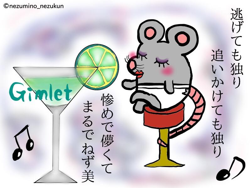 f:id:the-tenkinzoku:20180620184524j:plain