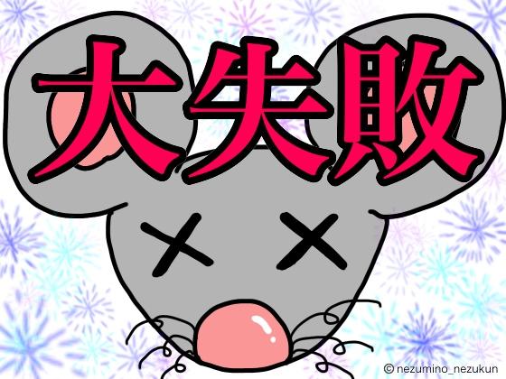 f:id:the-tenkinzoku:20190104141708j:plain