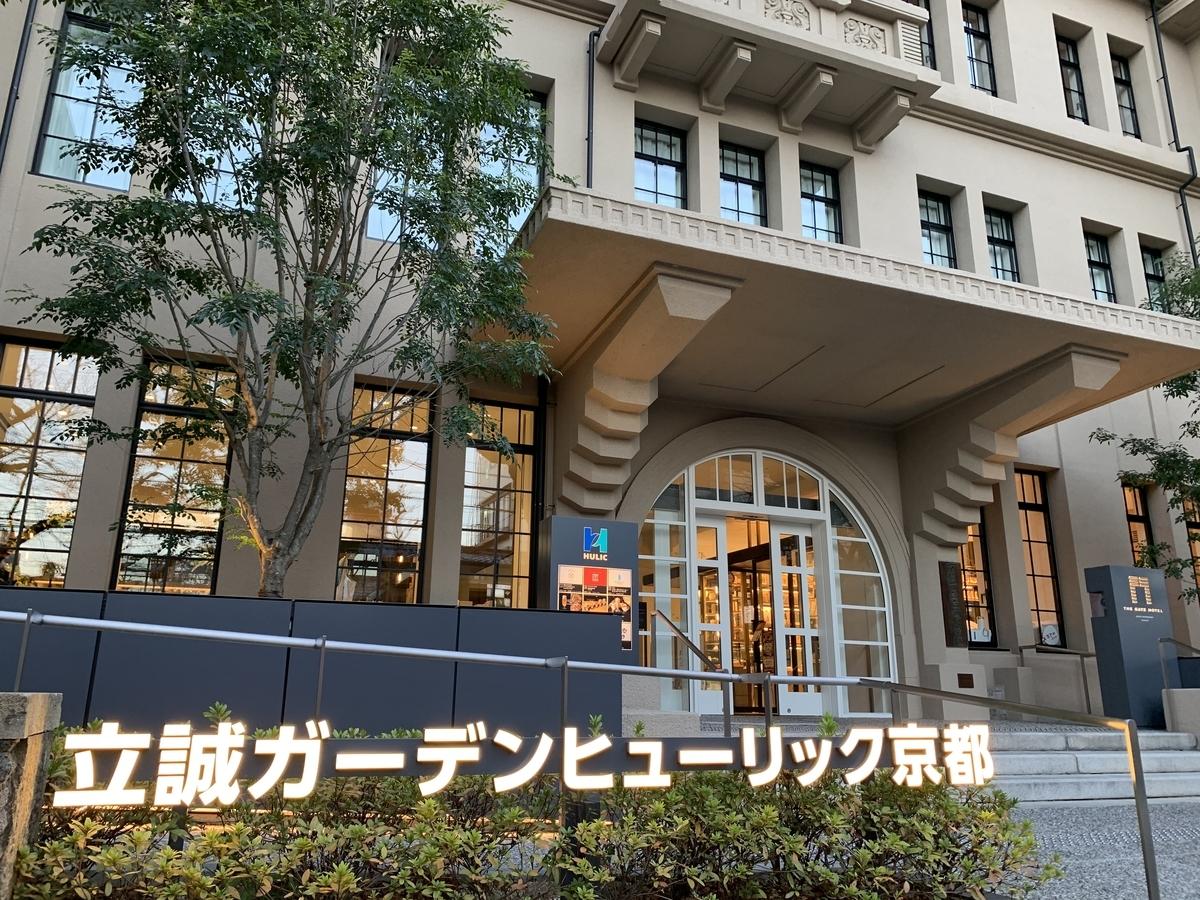 f:id:the_kyoto:20201209180056j:plain