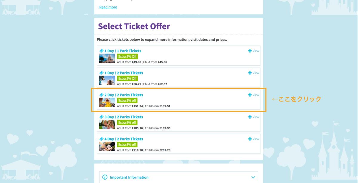 チケットの日数と種類を選択する