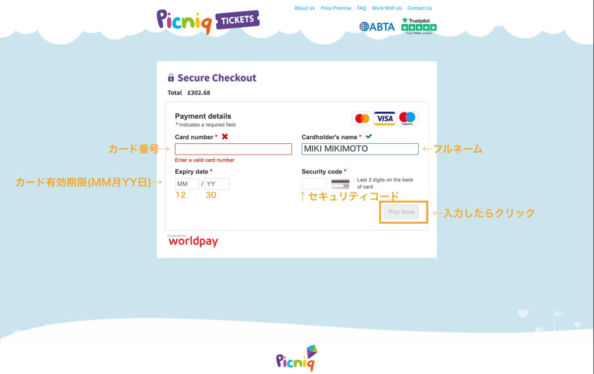 クレジットカードの情報を入力する