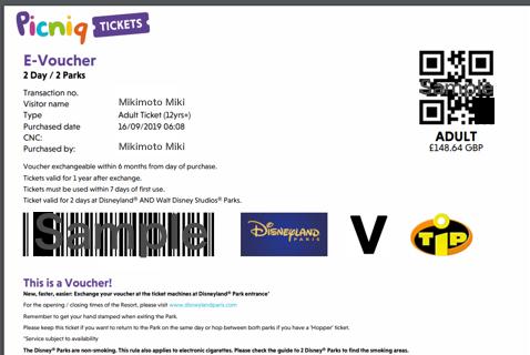 チケットが購入完了するとバウチャーが送られてきます。