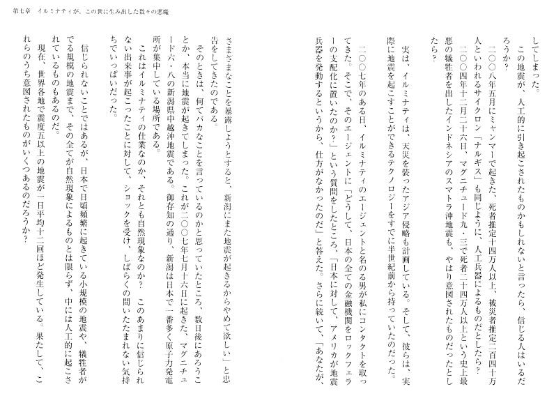 f:id:the_worst_rotten_jap:20210123133827j:plain