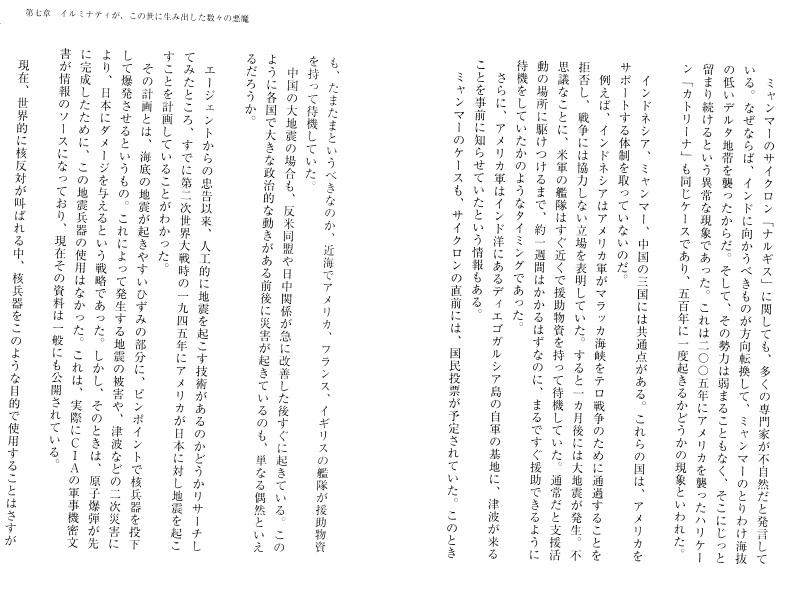 f:id:the_worst_rotten_jap:20210123133837j:plain