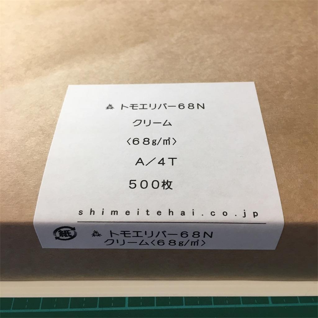 f:id:theakatsuki401:20170325112222j:image