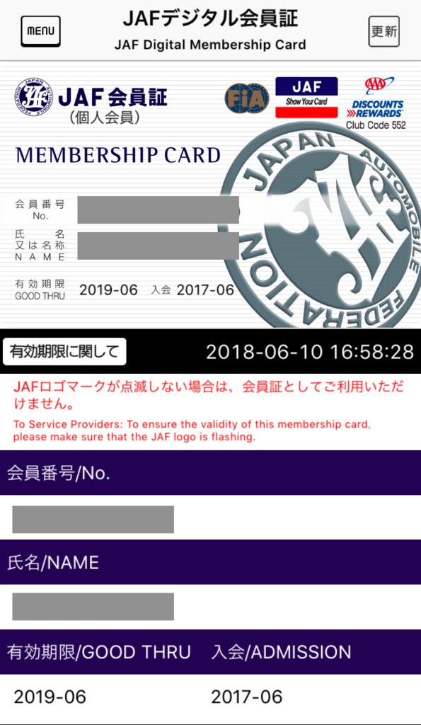 f:id:theakatsuki401:20180611113703j:plain