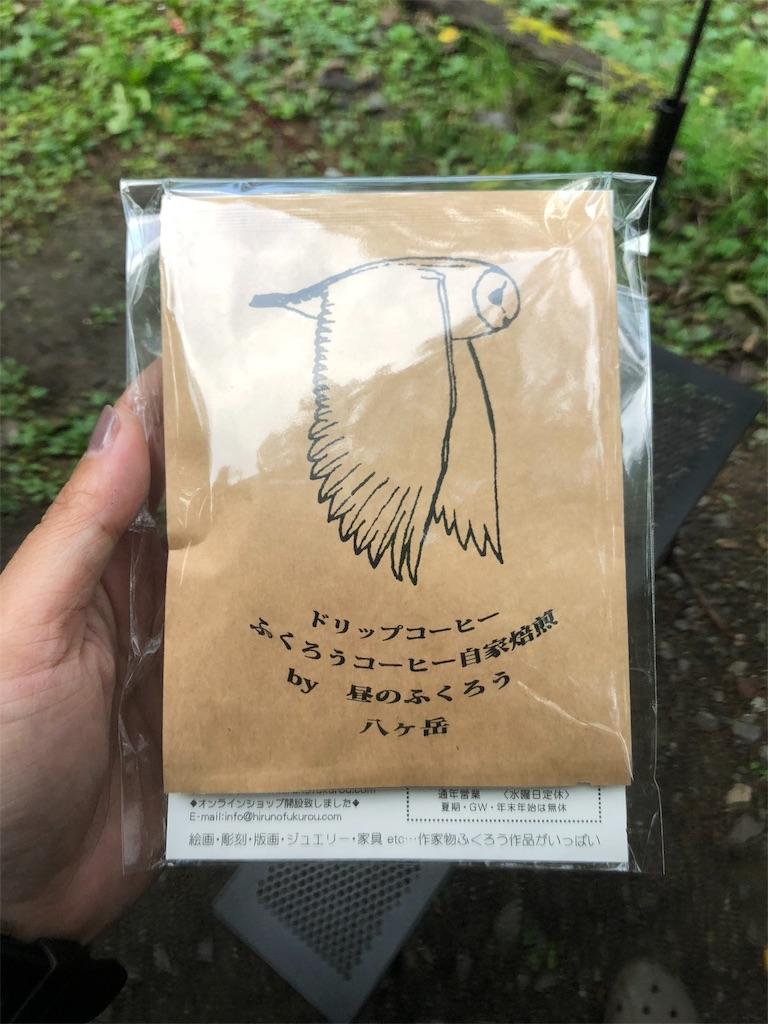 f:id:theakatsuki401:20181010184551j:image