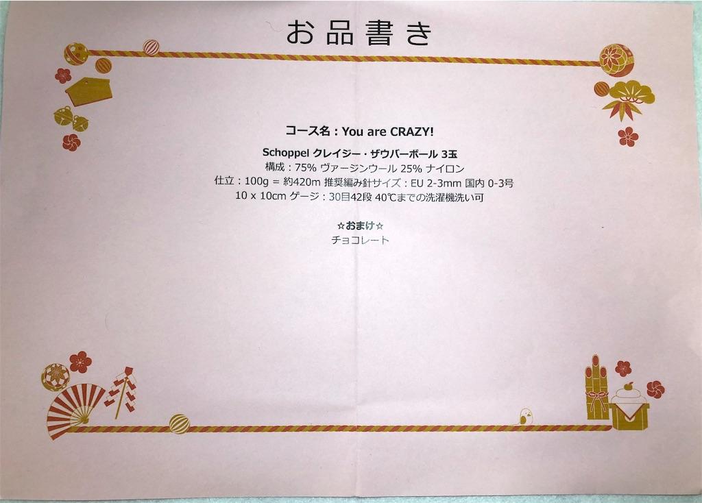 f:id:theakatsuki401:20190116101425j:image