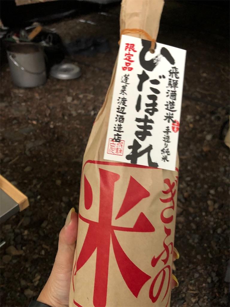 f:id:theakatsuki401:20190716104656j:image