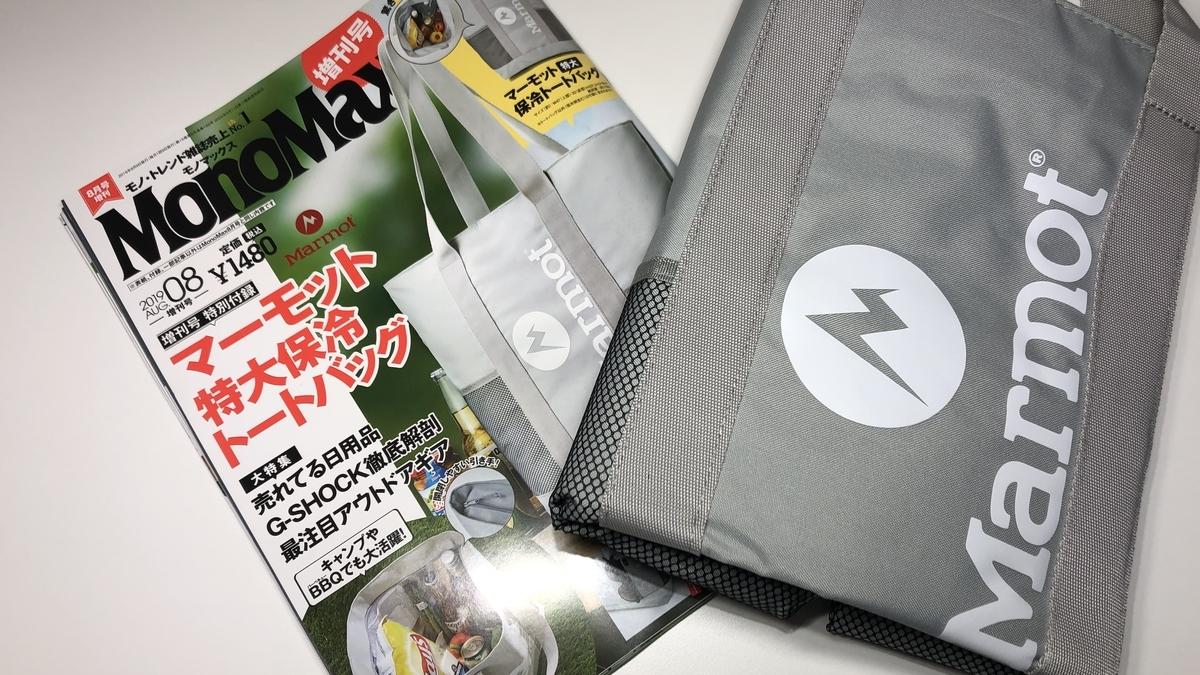 f:id:theakatsuki401:20190722173438j:plain
