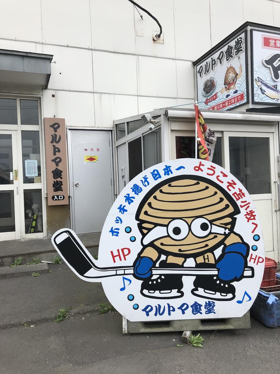 f:id:theakatsuki401:20190821111814j:plain