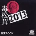 極東ロック/毒松茸2013