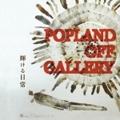Popland Off Gallery/輝ける日常