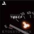 極東ロック/TMBEP