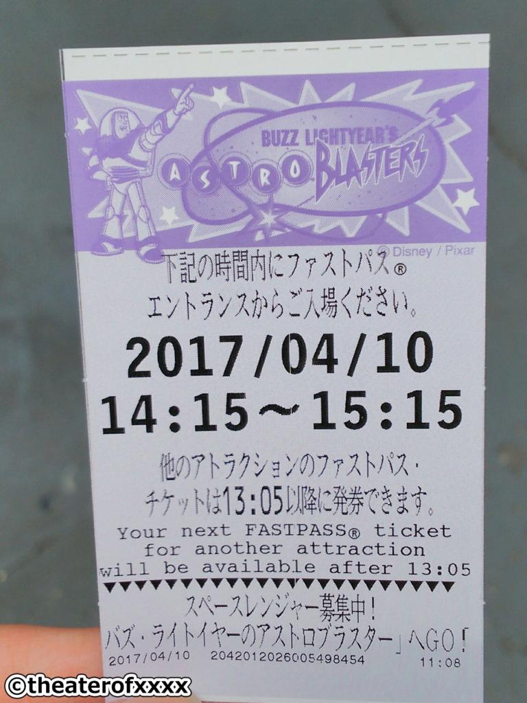 f:id:theaterofxxxx:20170413005008j:plain