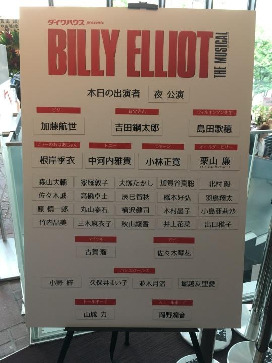 2017/7/30 ソワレ『ビリー・エリオット』のキャスト