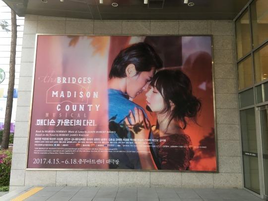 韓国版『マディソン郡の橋』ポスター