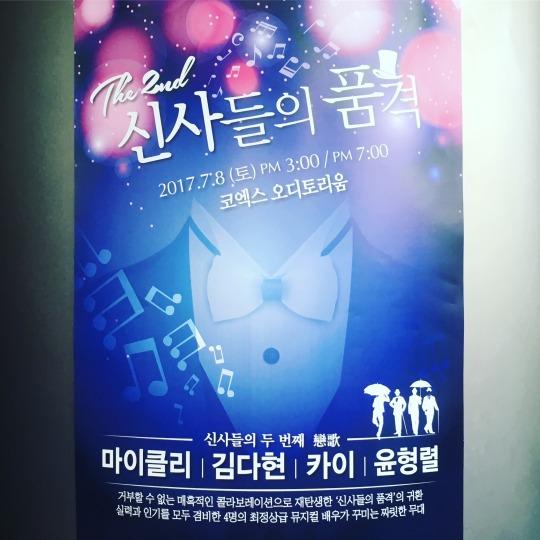2nd 紳士の品格 (2nd 신사들의 품격) @ COEX Auditorium, Seoul