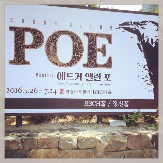 韓国版ミュージカル『エドガー・アラン・ポー』
