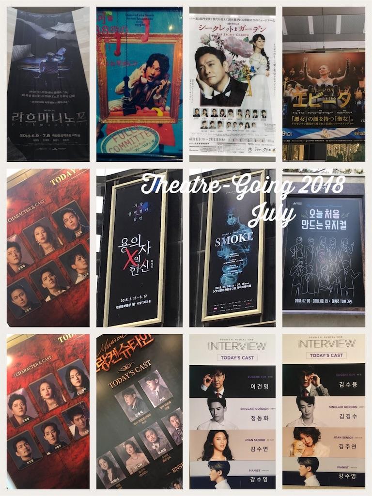 f:id:theatregoersatoko:20180811114122j:plain