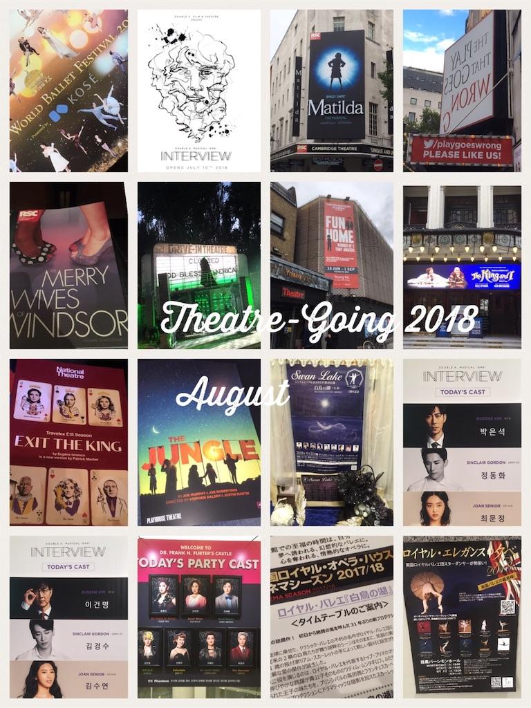 f:id:theatregoersatoko:20180921222533j:image