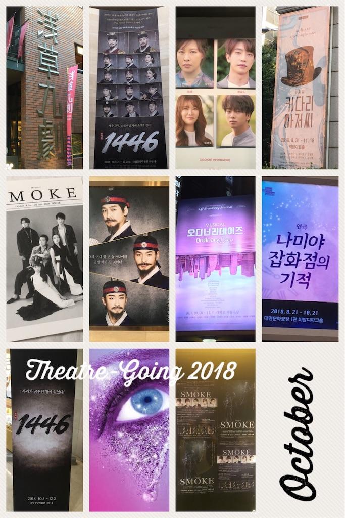 f:id:theatregoersatoko:20181227203220j:plain