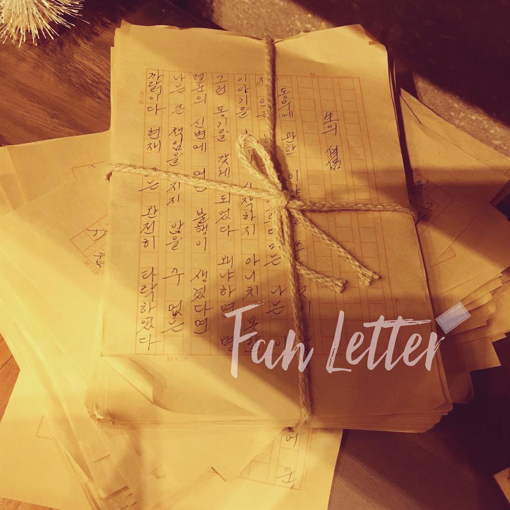 ミュージカル『ファンレター』(팬레터, Fan Letter) @ Doosang Art Center, Seoul《2019.12.1-2020.1.26》