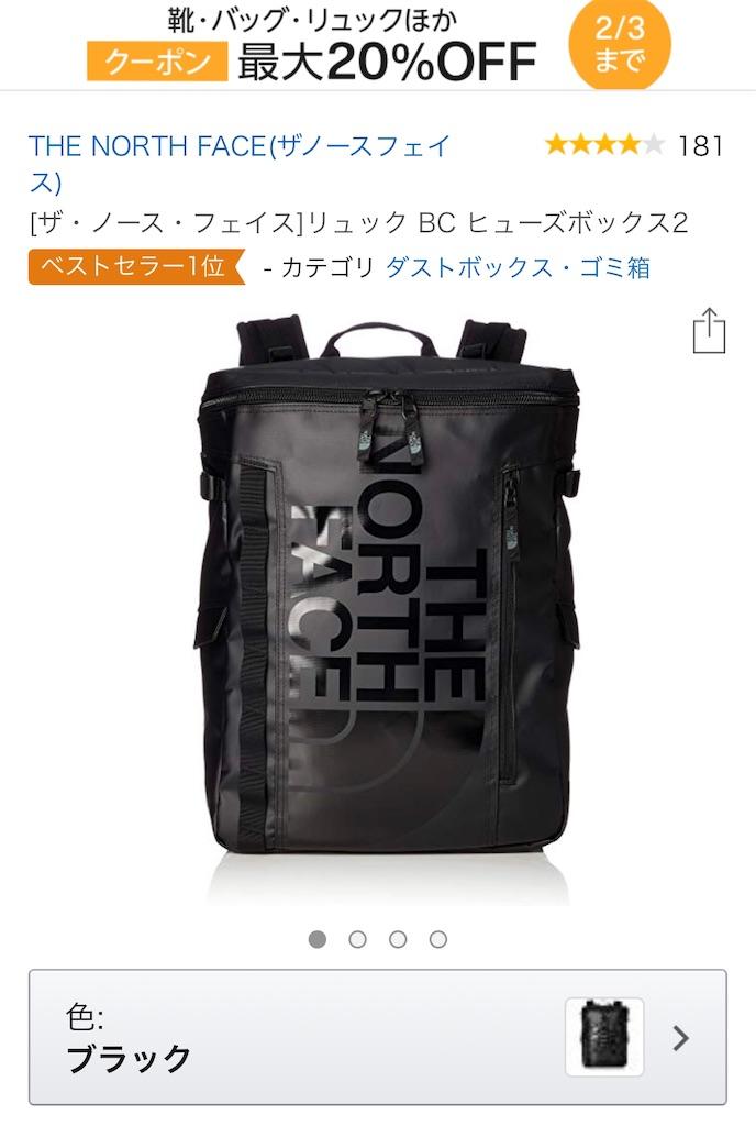 f:id:thebackpack:20190121155244j:image
