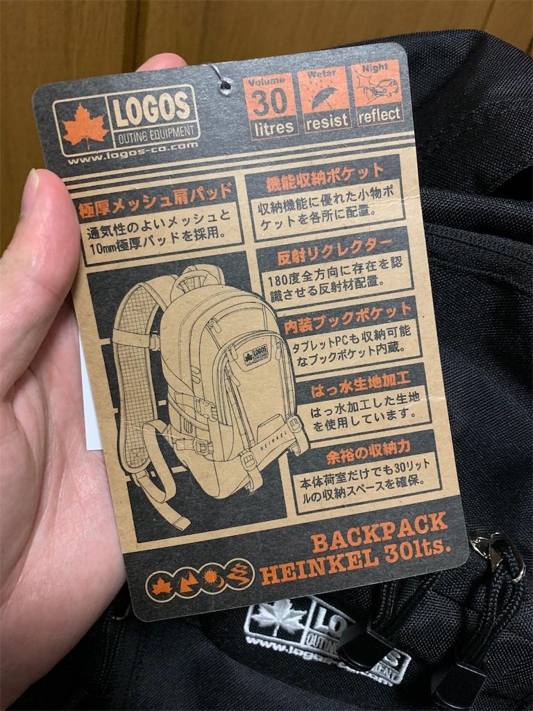 f:id:thebackpack:20190313222413j:image
