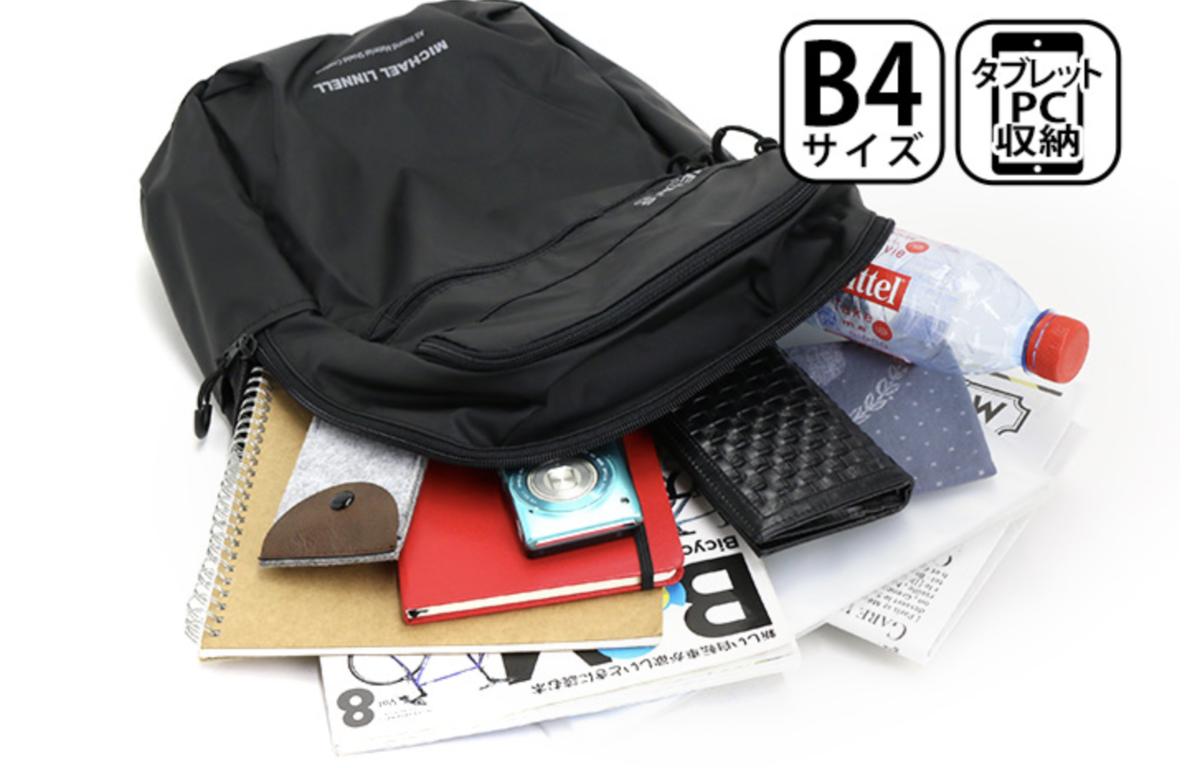 f:id:thebackpack:20190720213611p:plain