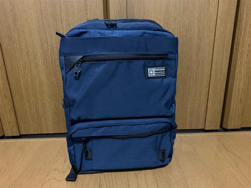 f:id:thebackpack:20191012213022j:image