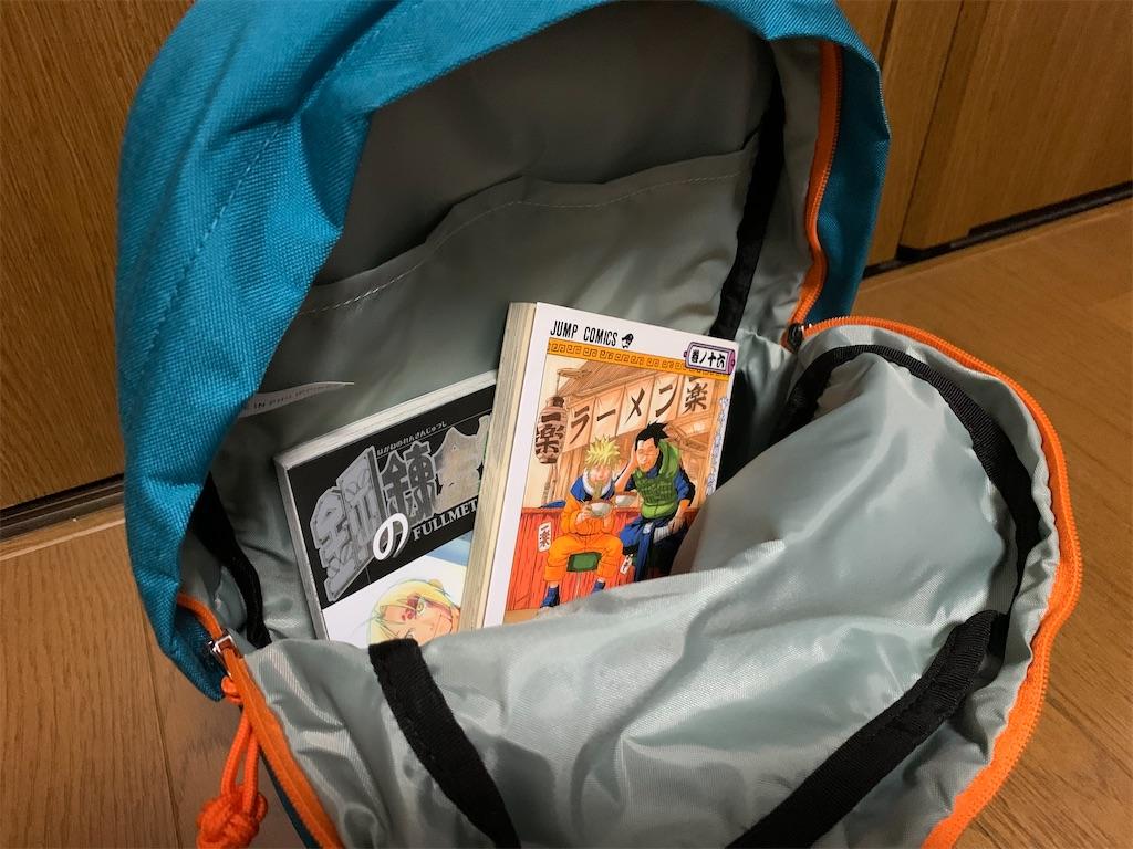 f:id:thebackpack:20200203231643j:image
