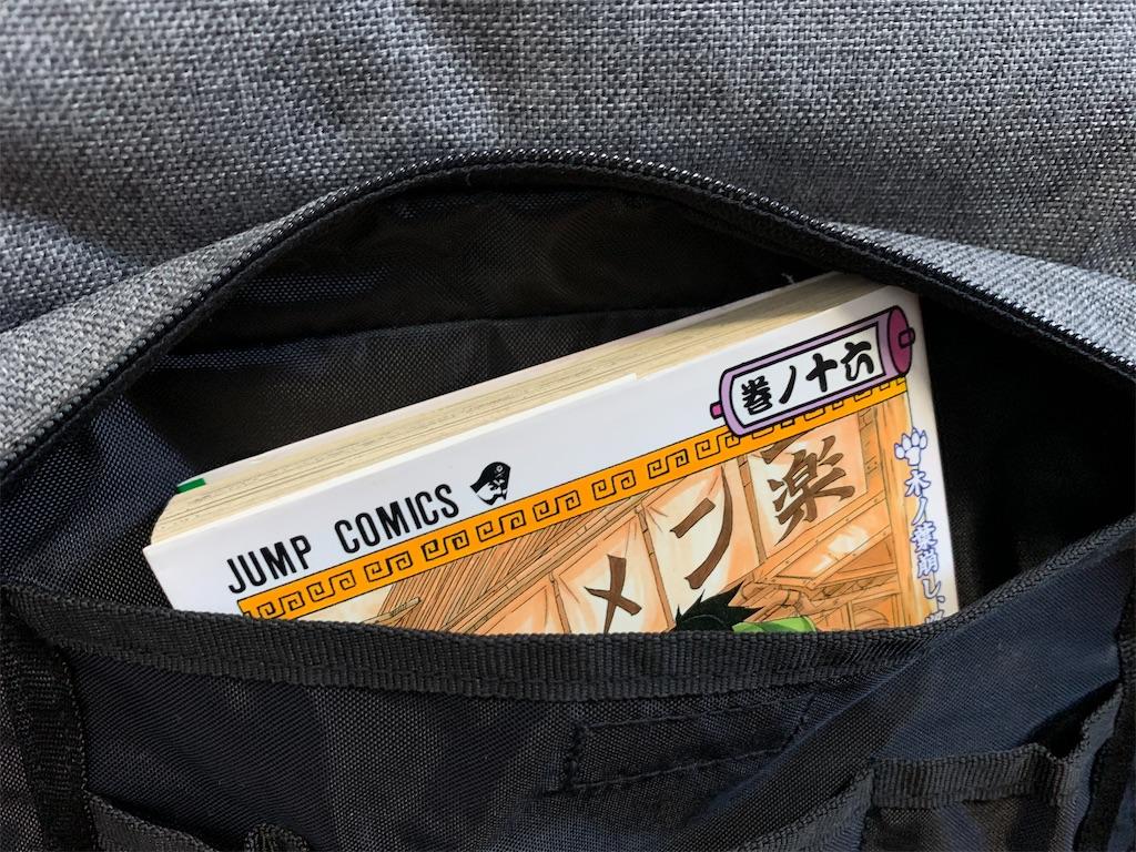 f:id:thebackpack:20200206125345j:image