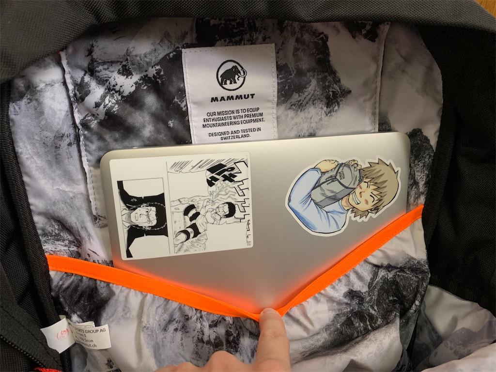f:id:thebackpack:20200215133814j:image